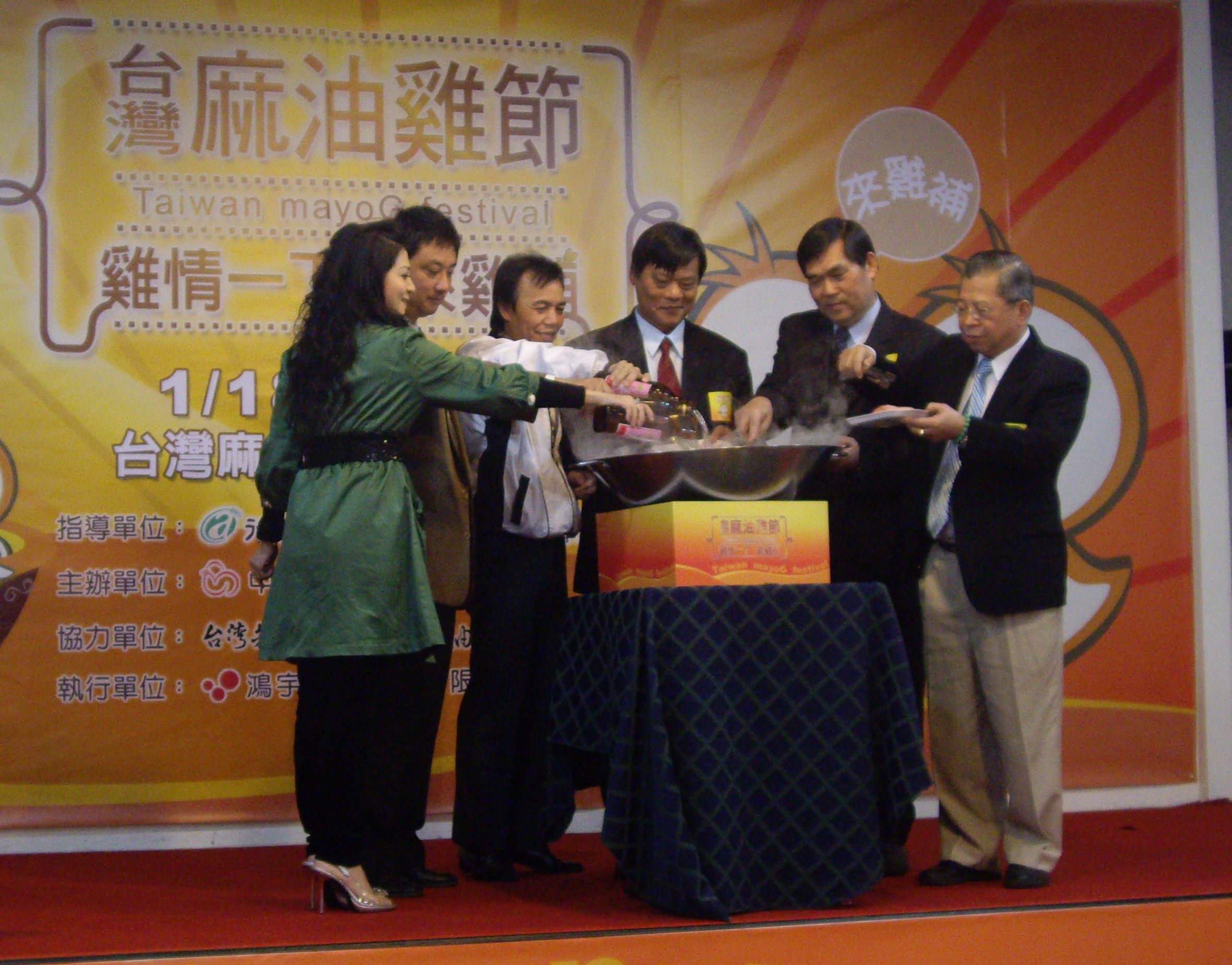 台灣麻油雞節輪播廣告十一
