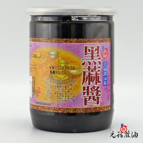 元福黑芝麻醬